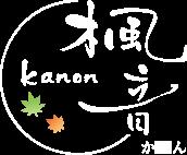 塩原温泉旅館 楓音 -kanon-